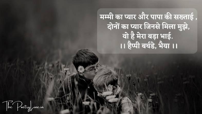 Bhaiya Birthday Shayari in Hindi