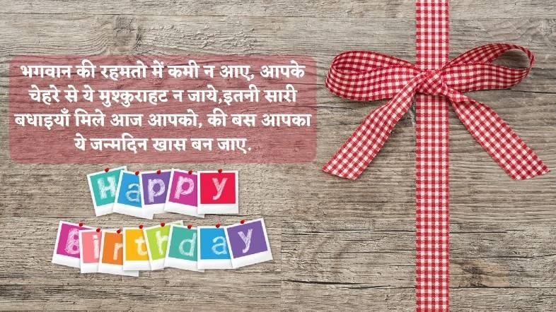 Birthday Shayari Images Hindi