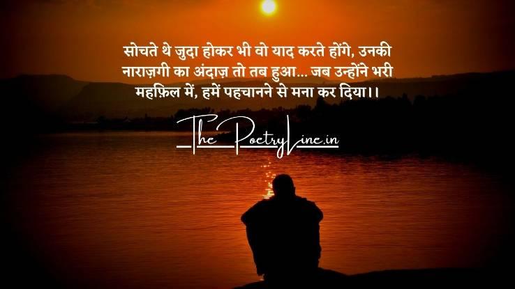 Facebook Sad Shayari Status in Hindi
