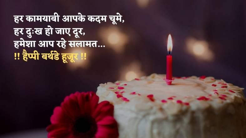 Happy Birthday Images in Hindi
