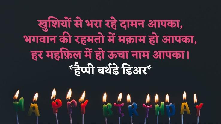 Happy Birthday Shayari Images in Hindi