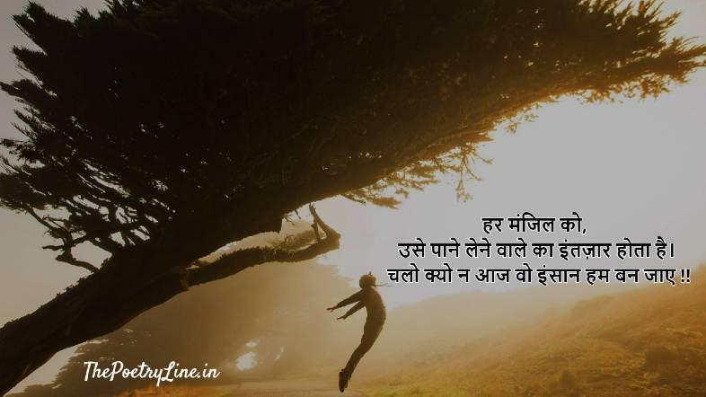 Motivational Suvichar Hindi me