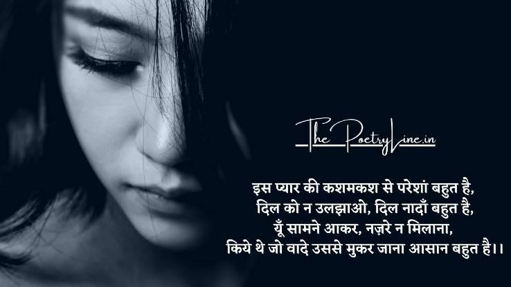 Whatsapp Sad Shayari Status in Hindi