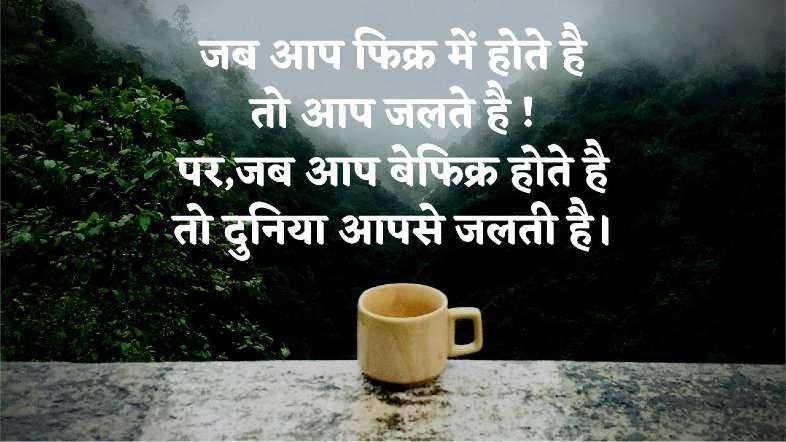 befikr good morning suvichar status hindi mein