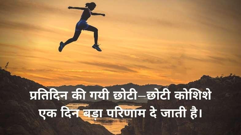 good morning suvichar for whatsapp status hindi mein