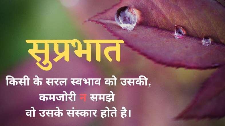 good morning suvichar image hindi