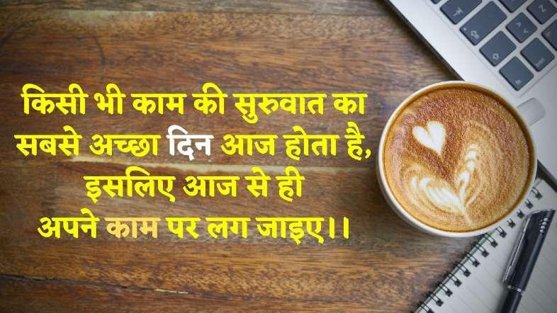 good morning suvichar images hindi me