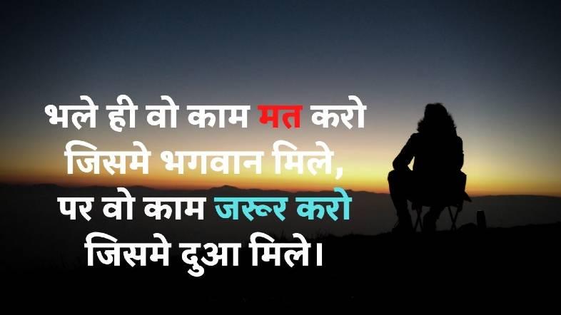 good morning with suvichar hindi me