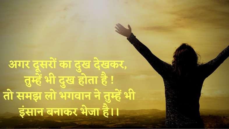 morning suvichar hindi images