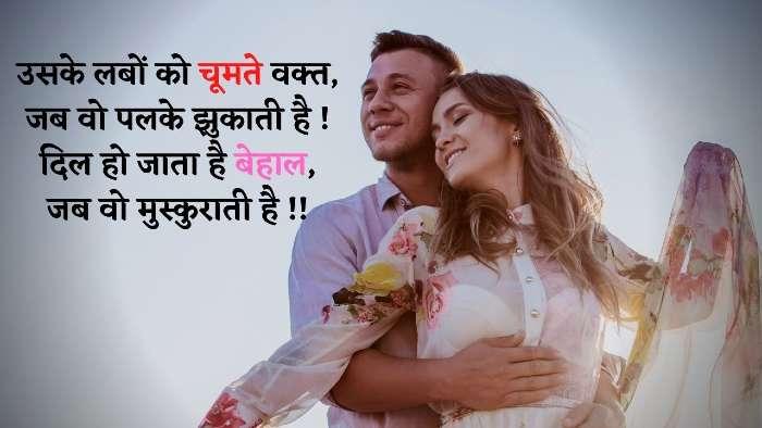 romantic-and-hot-shayari-image-hindi