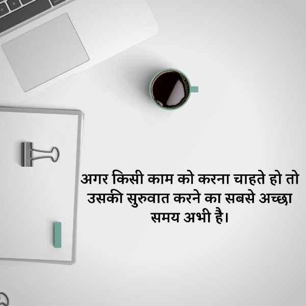 suvichar-in-hindi-अगर-किसी-काम-को-करना-चाहते-हो-तो-उसकी-सुरुवात-करने-का-सबसे-अच्छा-समय-अभी-है।
