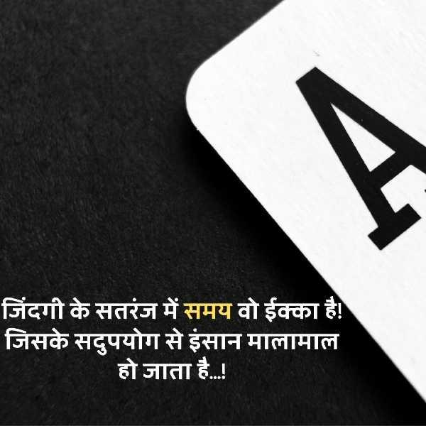 suvichar-in-hindi-जिंदगी-के-सतरंज-में-समय-वो-एक्का-है-जिसके-सदुपयोग-से-इंसान-मालामाल-हो-जाता-है…