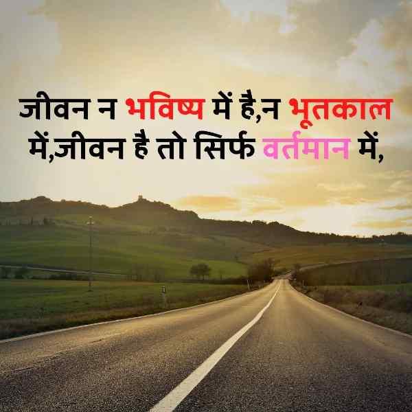 suvichar-in-hindi-जीवन-न-भविष्य-में-है-न-भूतकाल-में-जीवन-है-तो-सिर्फ-वर्तमान-में
