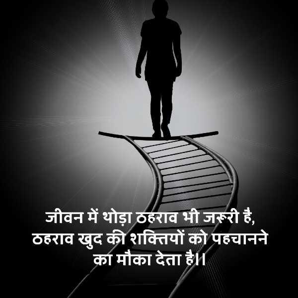 suvichar-in-hindi-जीवन-में-थोड़ा-ठहराव-भी-जरूरी-है-ठहराव-खुद-की-शक्तियों-को-पहचानने-का-मौका-देता-है।।