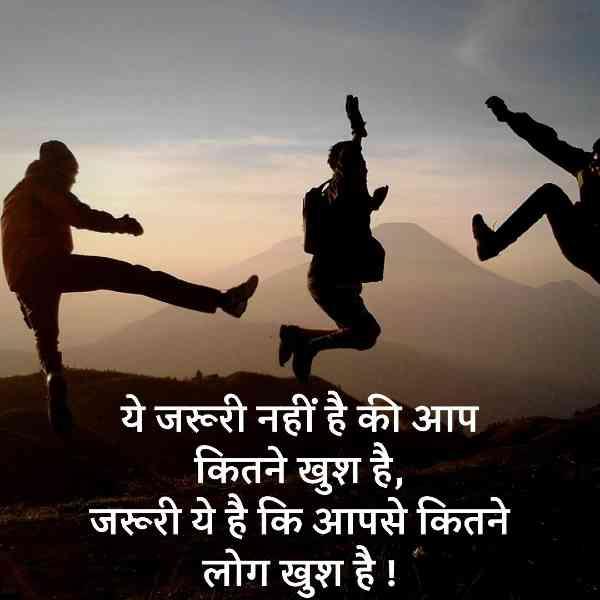 suvichar-in-hindi-ये-जरूरी-नहीं-है-की-आप-कितने-खुश-है-जरूरी-ये-है-कि-आपसे-कितने-लोग-खुश-है
