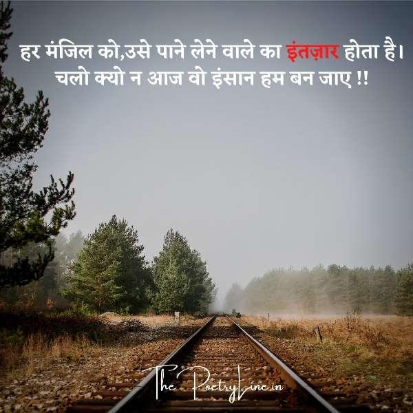 suvichar in hindi-हर मंजिल को,  उसे पाने लेने वाले का इंतज़ार होता है। चलो क्यो न आज वो इंसान हम बन जाए !!