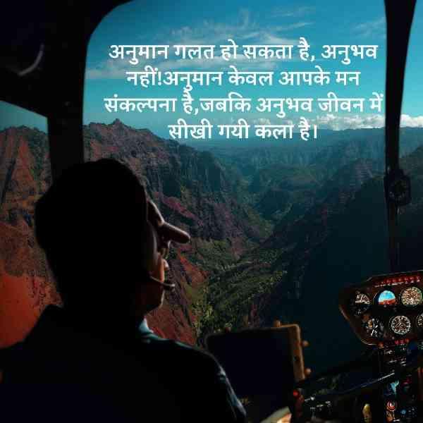suvichar in hindi anubhav