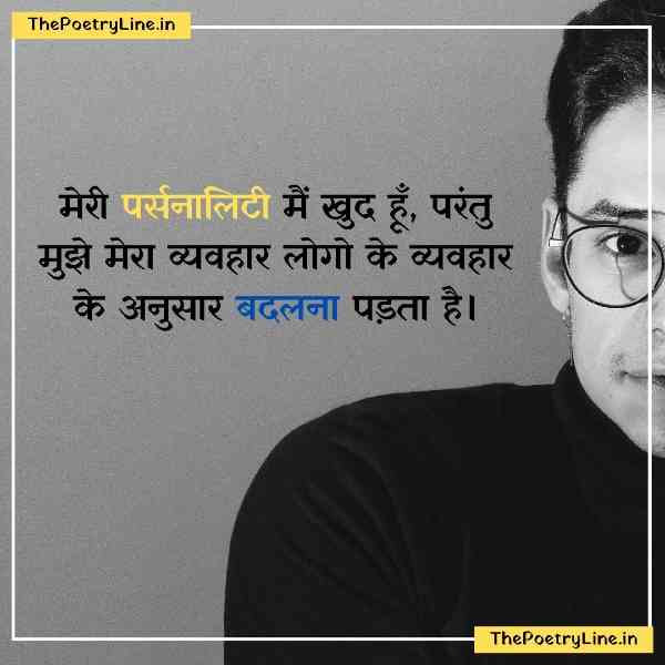 Personality Quotes Image in Hindi