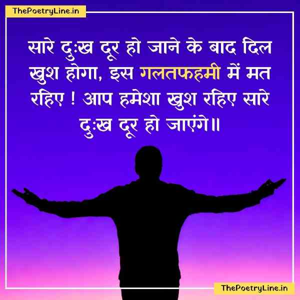 Beautiful Life Quotes Images in Hindi