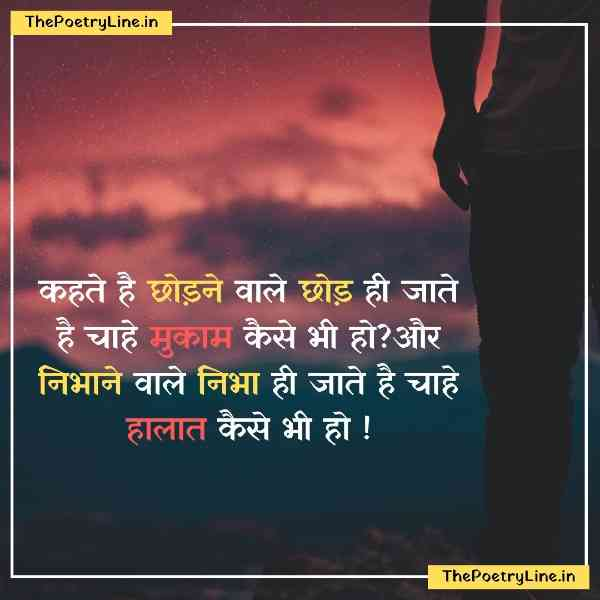 Best Emotional Quotes in Hindi with Images