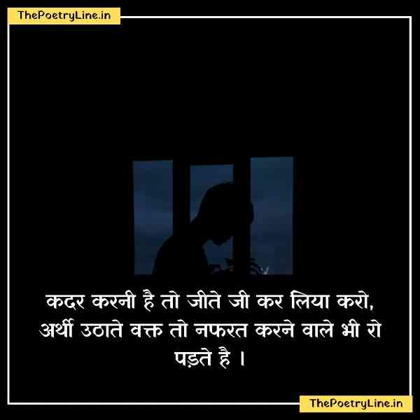 Best Truth of Life Quotes Images Hindi
