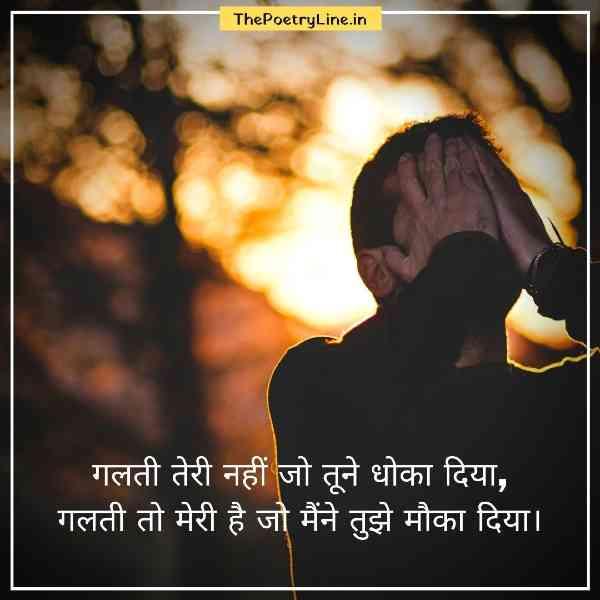 Breakup Shayari in Hindi For Girlfriend Images