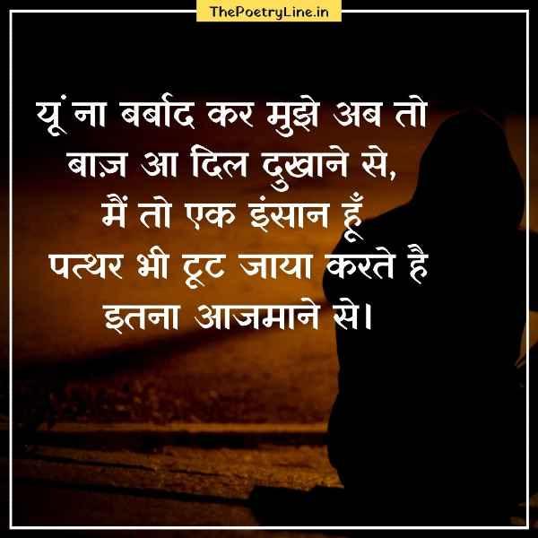 Breakup Shayari in Hindi For GF with image
