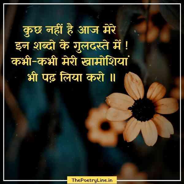 Breakup Shyari with Image For GF Hindi