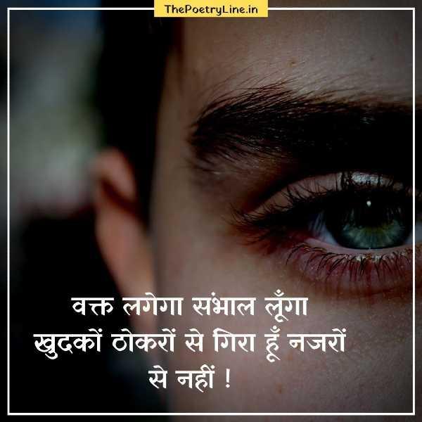 Breakup Shyari with Image For GF in Hindi HD