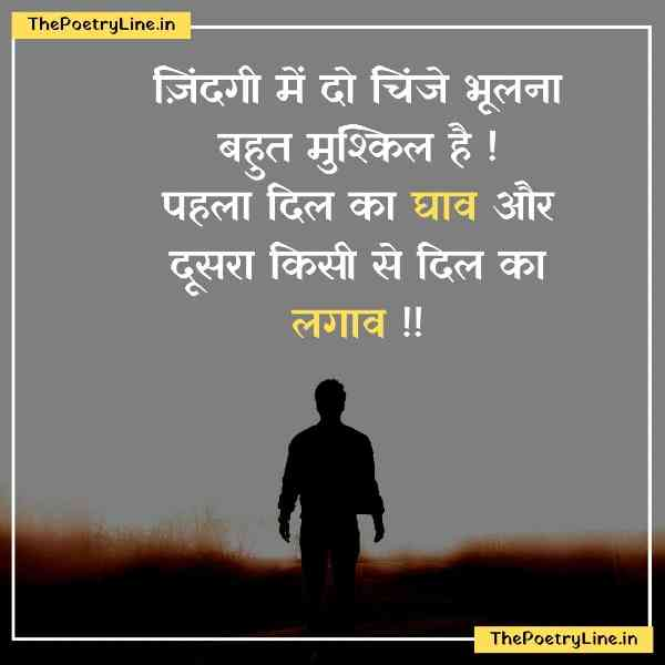 Emotional Quotes in Hindi on Life Image