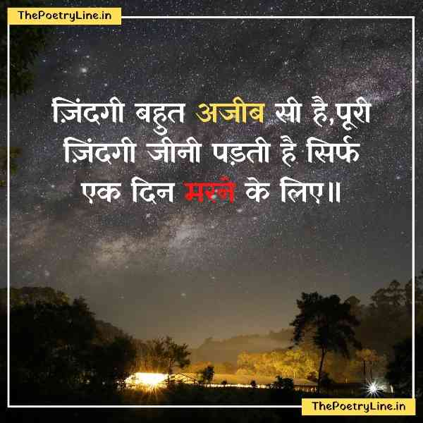 Emotional Quotes on Life in Hindi Image