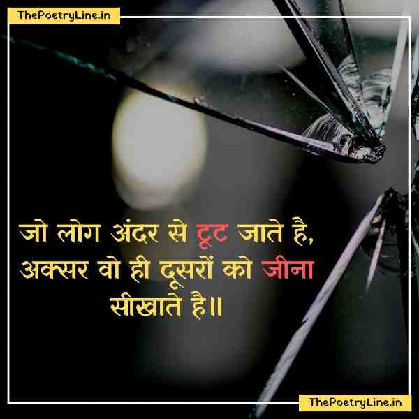 Emotional Quotes on Life in Hindi with Image