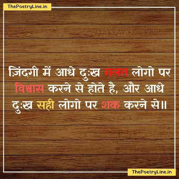 Golden Quotes on Life Images in Hindi