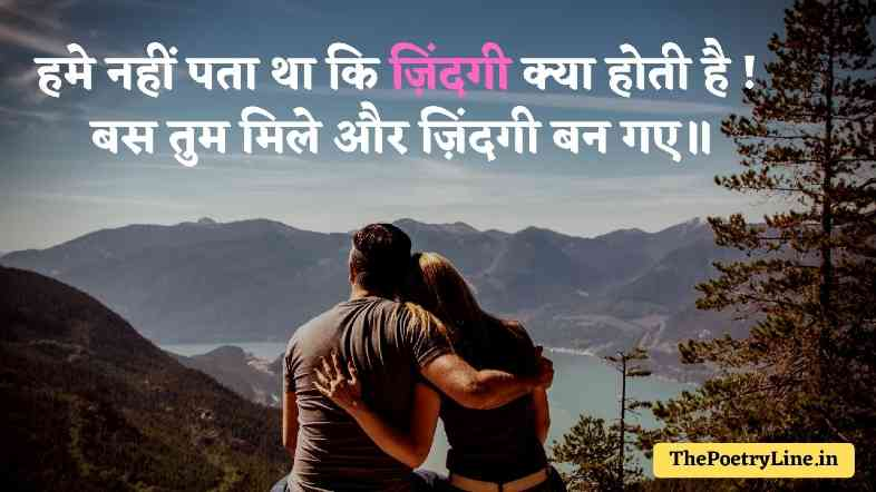 Heart-Touching-Love-Quotes-in-Hindi