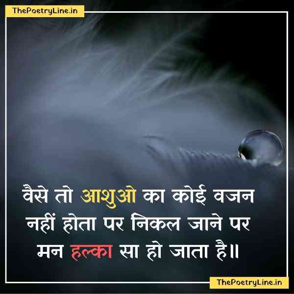 Heart Touching Emotional Quotes of Life Images