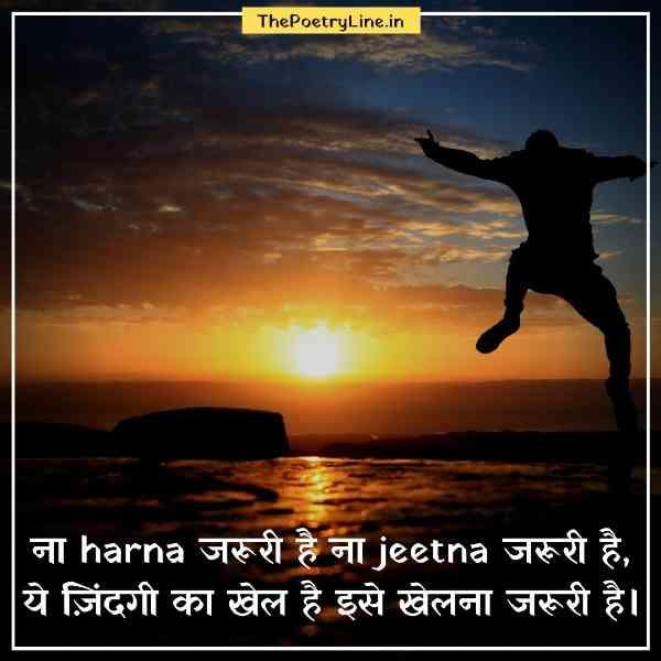 Hindi Motivation Status Image