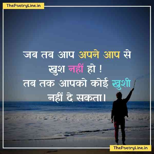 Image For Personality Quotes in Hindi