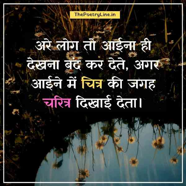 Images For Golden Thoughts on Life in Hindi-5