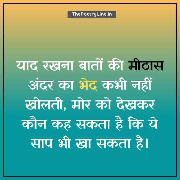 Images For Golden Thoughts on Life in Hindi-6