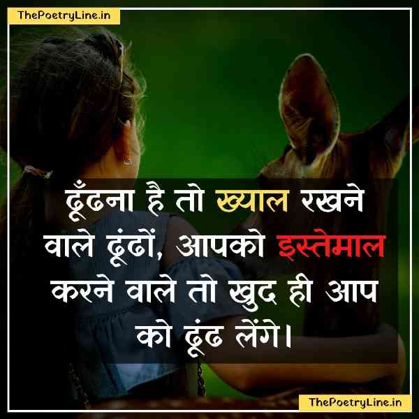 Images For Golden Thoughts on Life in Hindi-7