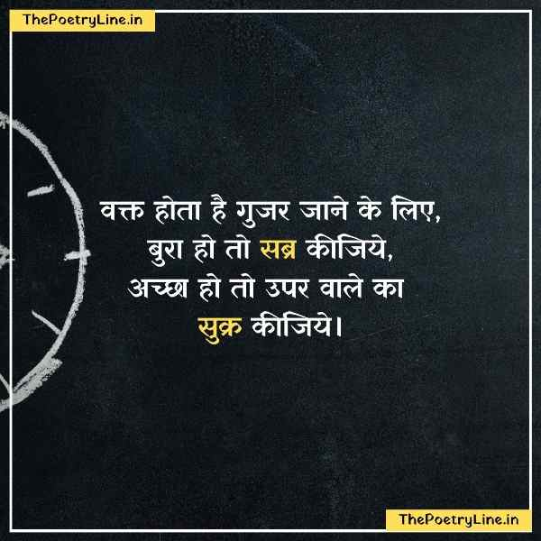 Images For Golden Thoughts on Life in Hindi-8