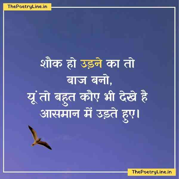 Images For Golden Thoughts on Life in Hindi-9