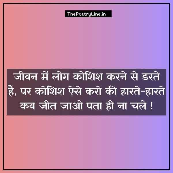 Images for Golden Thoughts in Hindi
