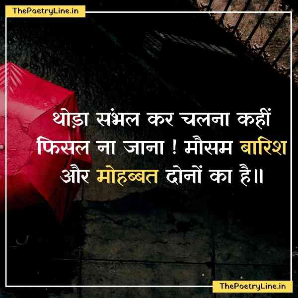 Images For Love Motivational Quotes in Hindi