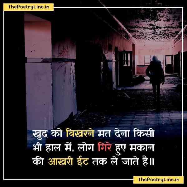Life Emotional Quotes Hindi Images