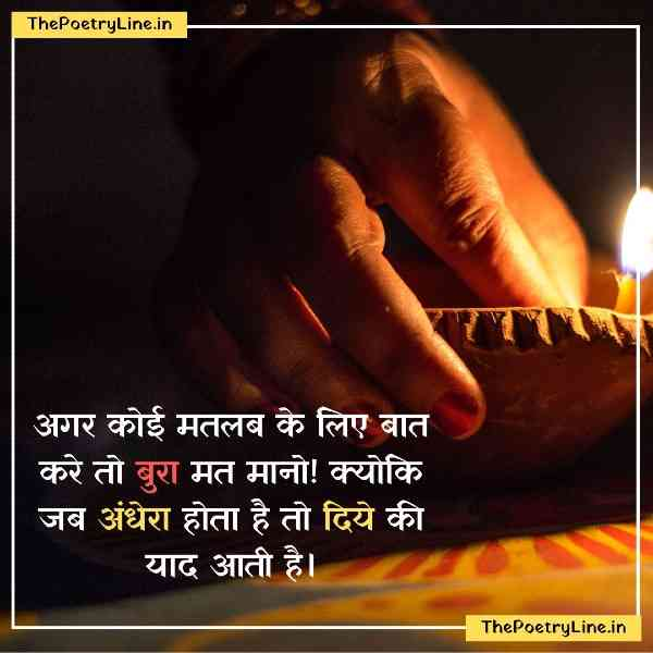 Life Sad Quotes in Hindi with Images
