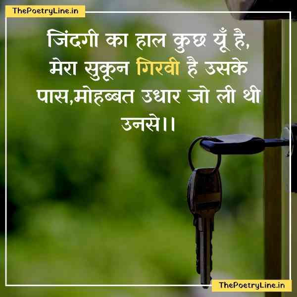Love Emotional Quotes in Hindi Image