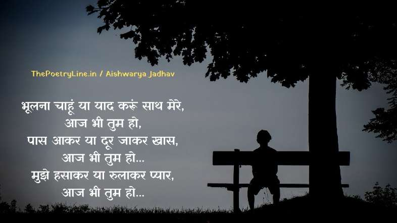 Love Poem in Hindi with Image