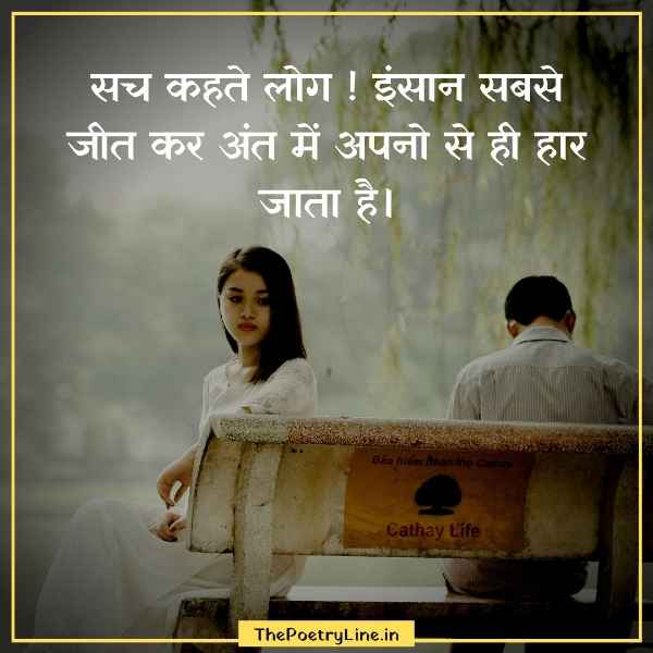 Love Sad Status Images Hindi
