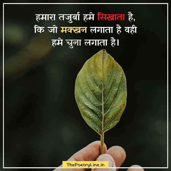 Motivational Images in Hindi For Status